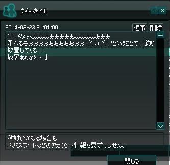 mabinogi_2014_02_23_003.jpg