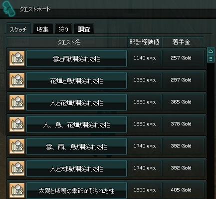 mabinogi_2014_03_13_001.jpg