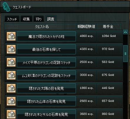 mabinogi_2014_03_13_004.jpg