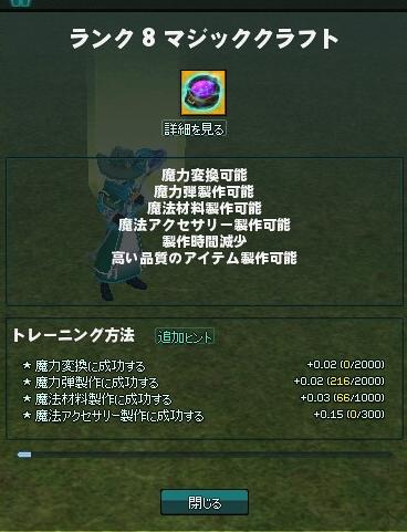 mabinogi_2014_04_09_002.jpg
