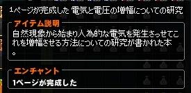mabinogi_2014_04_09_008.jpg