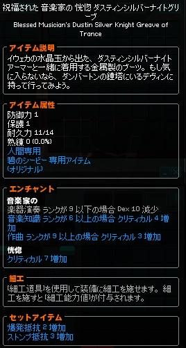 mabinogi_2014_04_13_008.jpg