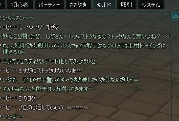 mabinogi_2014_04_16_001.jpg