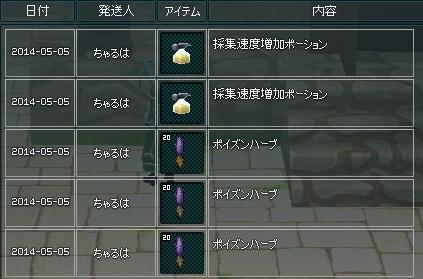 mabinogi_2014_05_05_001.jpg