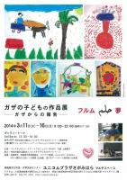 フルム201403-1