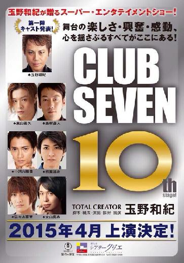 クラブセブン10