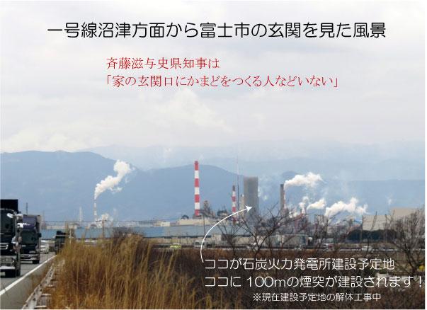 201403 富士市の玄関