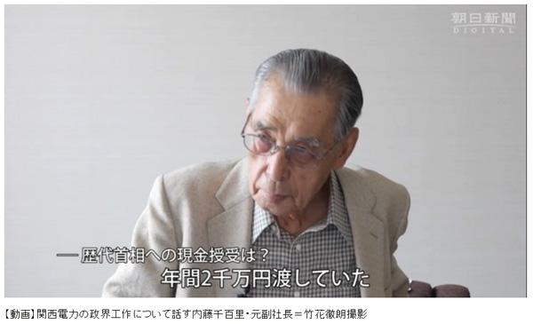 20140728-総理に原発マネー1
