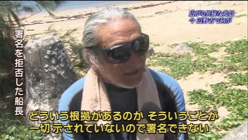 20140823沖縄異様な風景3