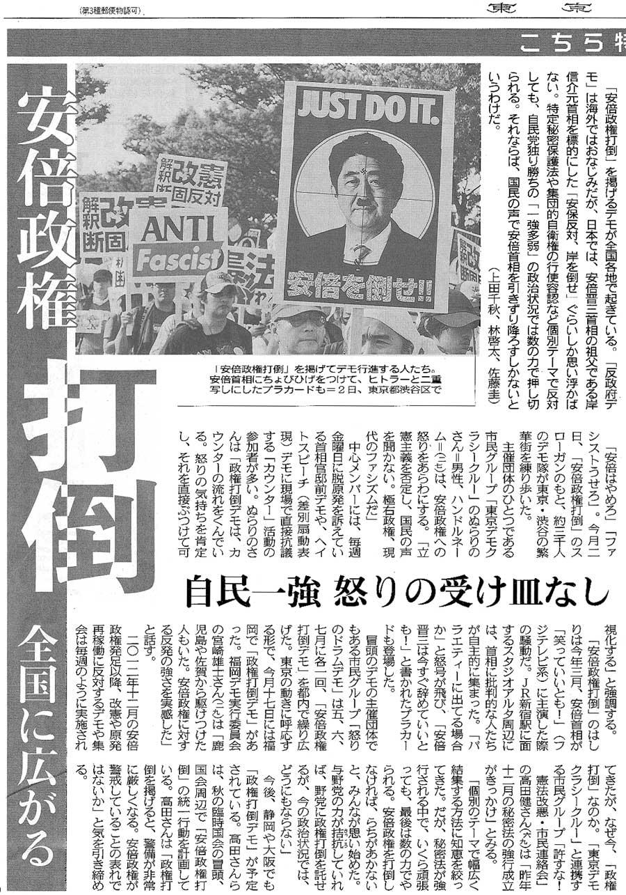 20140824 打倒安倍政権-1