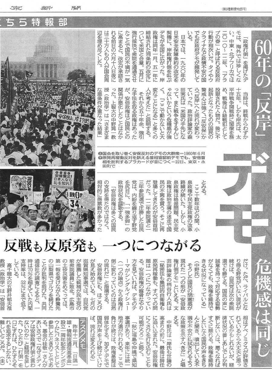 20140824安倍政権にNO-2