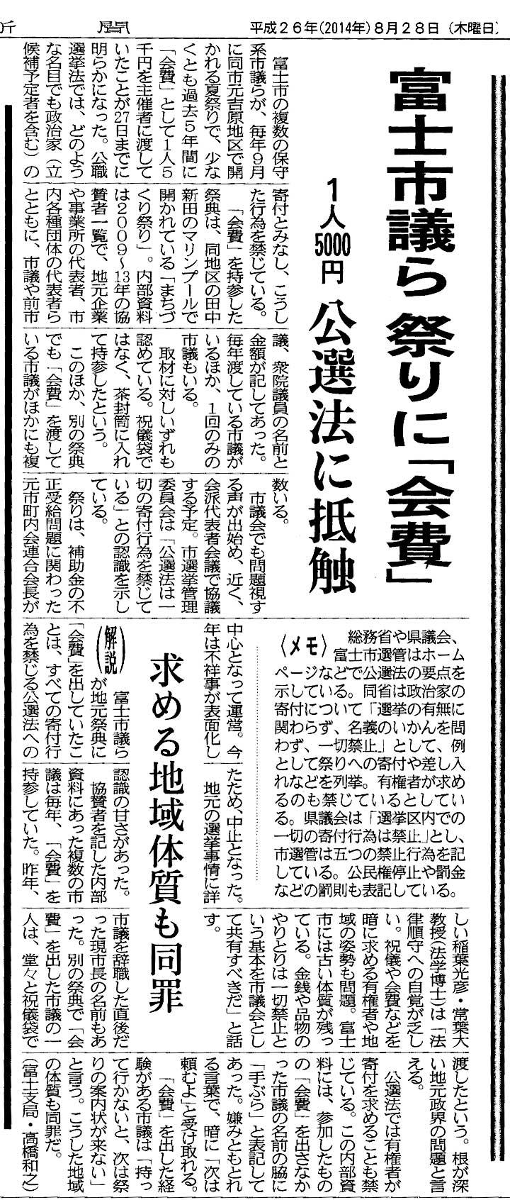20140828-市長不正疑惑