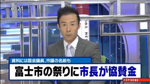 20140828公選法違反疑惑