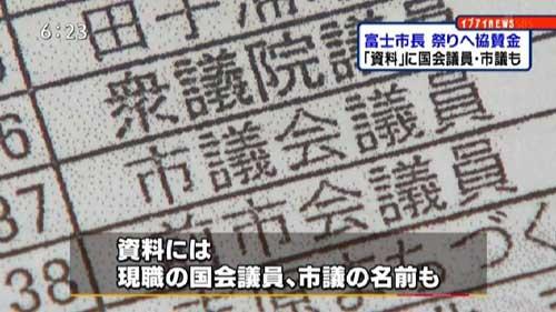 20140828富士市長公選法9