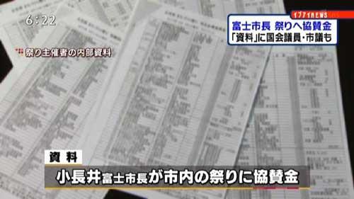 20140828富士市長公選法2