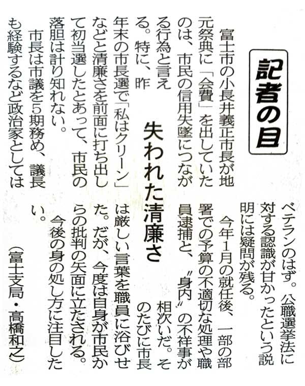 20140830-記者の目