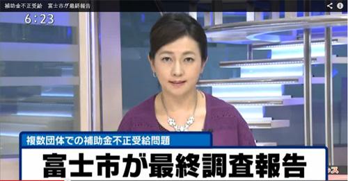 20140912-調査委最終報告SBS