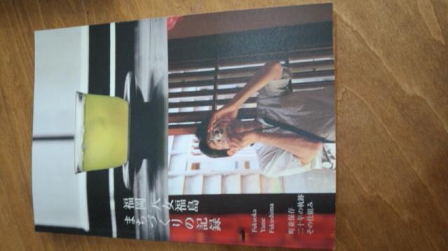 140410_133034 福島