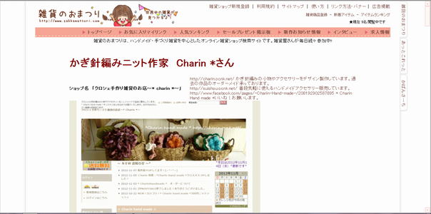 Charin 毛糸とねこ^^