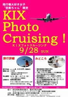 KIXフォトクルージング2014(jpg)