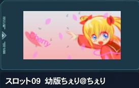 幼版ちぇりSA