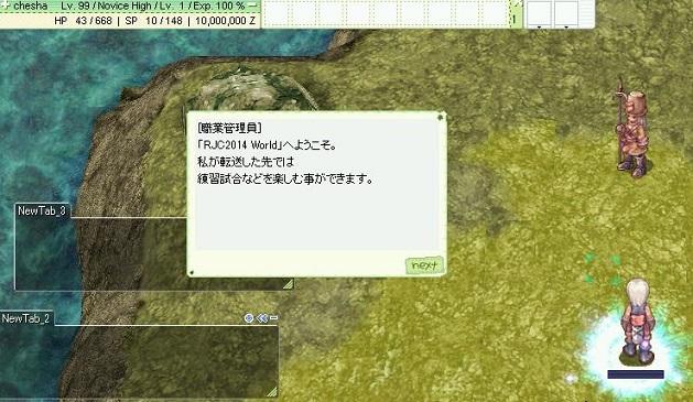 screenRJC2014ワールド000