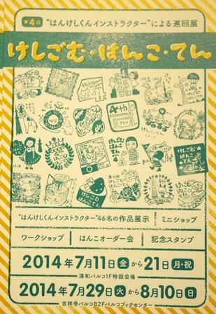 はんこてん巡回(パルコ)2014年7-8月