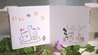 イツツノモリ‐豆本5-6P_K140818