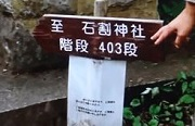 石割神社3