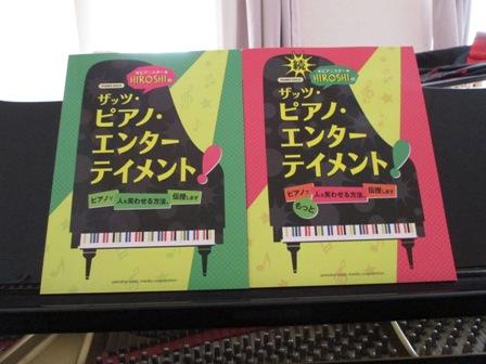 HIROSHI楽譜