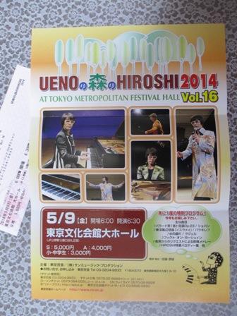 HIROSHIコンサート2014・案内