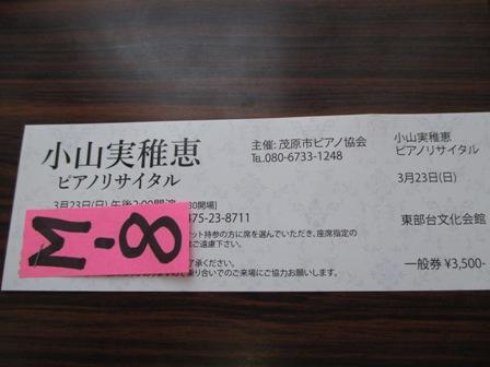 小山実稚恵リサイタル・チケット(座席カード)