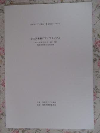 小山実稚恵リサイタル・プログラム