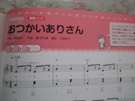 おつかいありさん・楽譜