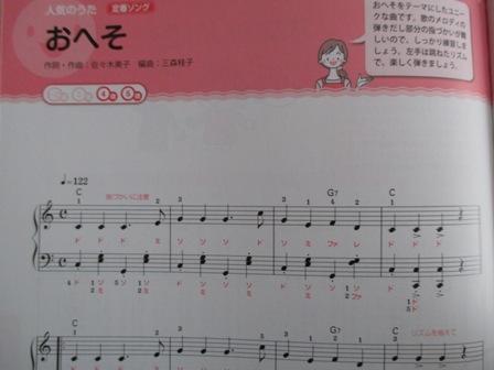 おへそ・楽譜