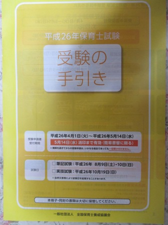 平成26年保育士試験・受験の手引き