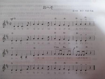 平成26年・保育士試験・課題曲・おへそ