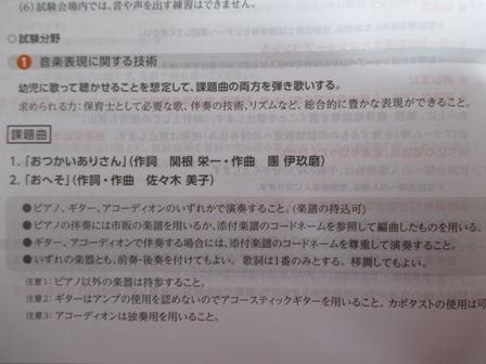 平成26年度・保育士・試験分野・音楽