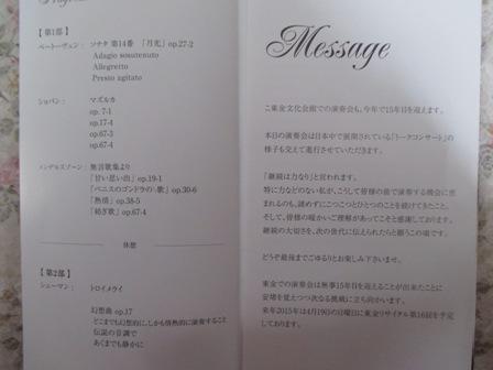 鈴木直美先生2014年4月コンサートプログラム②