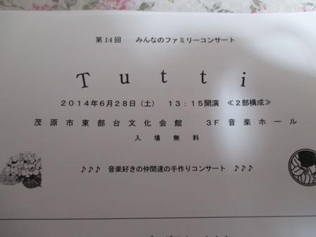 2014年Tutti 仮プログラム 表紙 1