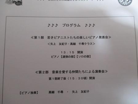 2014年 Tutti 仮プログラム 表紙 2