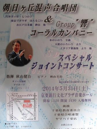 コーラス・コンサートチラシ1