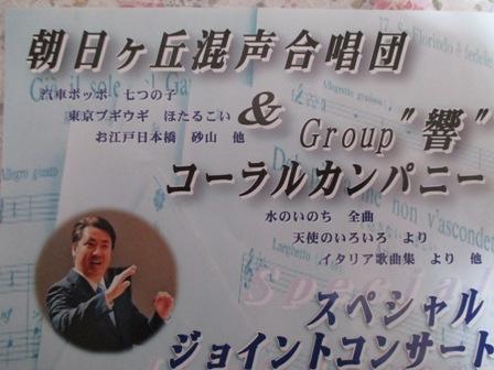 コーラス・コンサートチラシ2