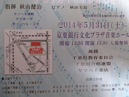 コーラス・コンサートチラシ3