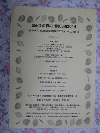 HIROSHIコンサート2014・プログラム