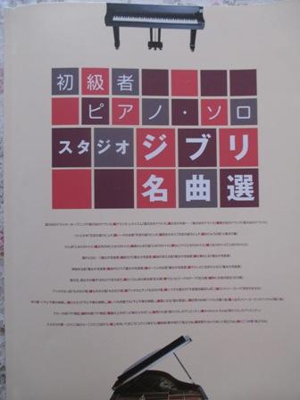 スタジオ・ジブリ楽譜表紙