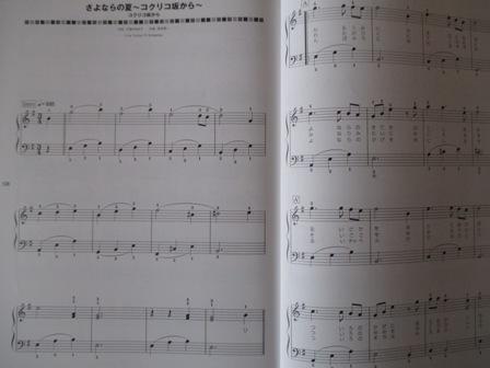 コクリコ坂・楽譜