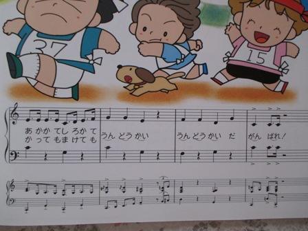 ピアノランド② 運動会楽譜Ⅱ