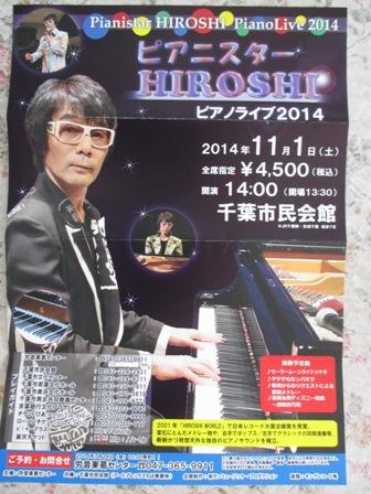 HIROSHI コンサートチラシ