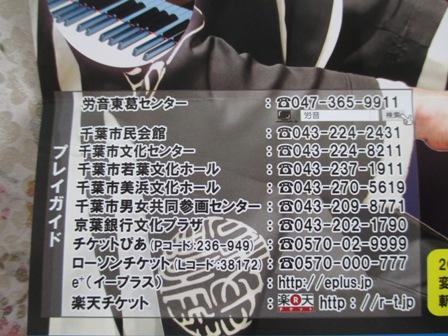 HIROSHI コンサートチラシ・予約先